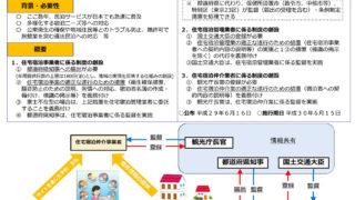 観光拠点の新横浜で「民泊」はどうなる? 認める法律と市の独自規制は6月施行