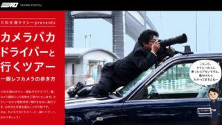 カメラに詳しい運転手と「撮影ドライブ」、鳥山町の三和交通がユニーク企画