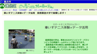 """未来の""""スマートテニス""""と車いすテニス体感、港北区が3/4(日)に日吉でイベント"""