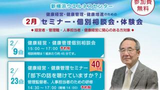 体調を崩す社員の対応策を学ぶ、2/23(金)に新横浜ウエルネスセンターで講座