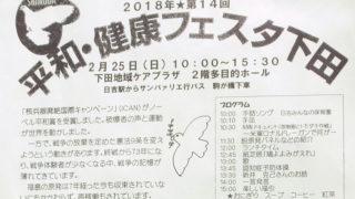 恒例「平和・健康フェスタ下田」は2/25(日)、青葉区での米軍機墜落が題材の紙芝居も