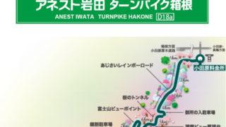 新吉田の大手老舗メーカー・アネスト岩田、観光道路「箱根ターンパイク」の命名権