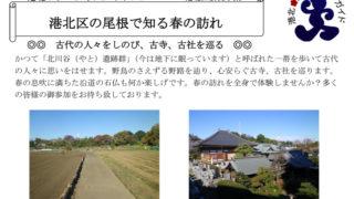 港北の古代をしのび、新吉田や新羽の寺社をめぐるウォーキングツアーを3/14(水)に