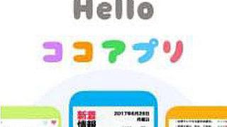 港北区独自の子育て情報発信「ココアプリ」完成、3/3(土)に横浜駅近くで発表会