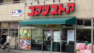 「コマツストア鳥山店」が閉店、春までに全日食チェーンとして再開の予定も