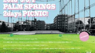 日吉5のパームスプリングス、3/3(土)・4(日)にゴルフ練習場の芝生開放イベント