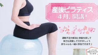 出産後の身体を労わる、日吉駅近くのスタジオで「産後ピラティス」4月開講