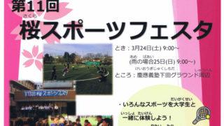 2018年「桜スポーツフェスタ」は3/24(土)、開催支えるボランティアの想い