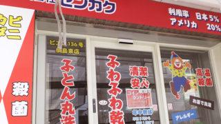日吉7丁目に続き綱島SST至近でも「コインランドリー」、3/16(金)に開店