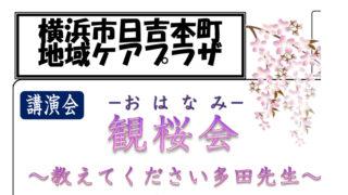 <2018年3月号>地域ケアプラザ最新情報~講演会~おはなみ・観桜会他