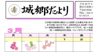 <2018年3月号>地域ケアプラザ最新情報~「城郷だより」初掲載・花の祭り他