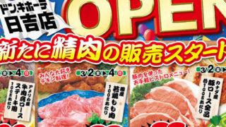 """「ドンキ日吉店」が精肉の取り扱い開始、至近のアピタテラス開店に""""対抗""""?"""