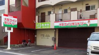 <日吉7丁目>宮前中町バス停近くの弁当店跡に「コインランドリー」が開店