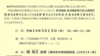 <下田ケアプラザ>3/15(木)午前に小児科医招き、子どもの成長発達テーマに講座