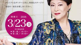 <新横浜グレイスホテル>3/23(金)に美川憲一さんのディナーショー