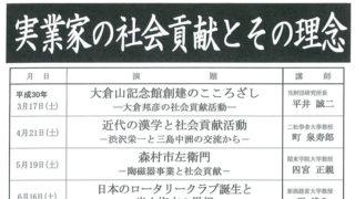恒例の公開講座「大倉山講演会」、実業家の社会貢献テーマに3/17(土)から全4回