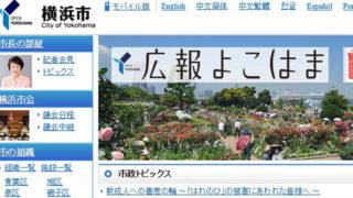<横浜市>サイト刷新の遅延問題で業者と和解、損失は「1億円以上」との指摘も
