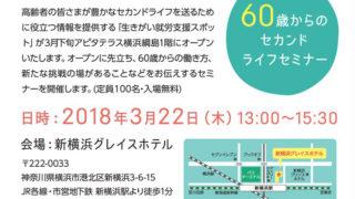 3/22(木)に市が「60歳からのセカンドライフセミナー」、新横浜グレイスホテルで