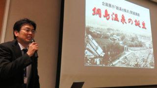 <開港資料館>綱島温泉を発見したのは誰か、戦前までを振り返る研究を発表