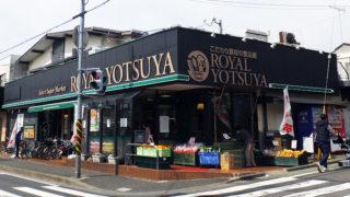 新吉田・四ツ家のスーパー「ローヤルよつや」が閉店、食品も扱うドラッグストアに