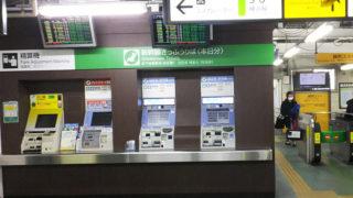 新横浜駅では影の薄いJR東日本「えきねっと」、チケット受取は篠原口のみ対応