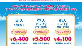 ディズニーの平日割引パスポート、新横浜・新羽・岸根公園など全駅事務室で販売