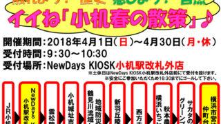 今年のJR「駅からハイキング」、4/1(日)から小机~新羽~仲町台のコースで開始