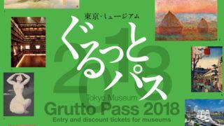 都内の博物館・庭園などに入場&割引「ぐるっとパス」、横浜中心部の施設へも拡大